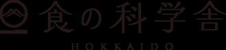 食の科学舎 HOKKAIDO